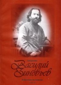 Василий Зиновьев. Избранные песнопения