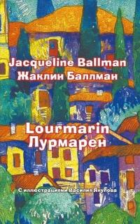 Жаклин Баллман. Лурмарен. Jacqueline Ballman. Lourmarin