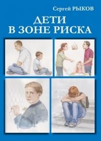 Сергей Рыков. «Дети в зоне риска»