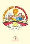 Семейная книга Ярославского края